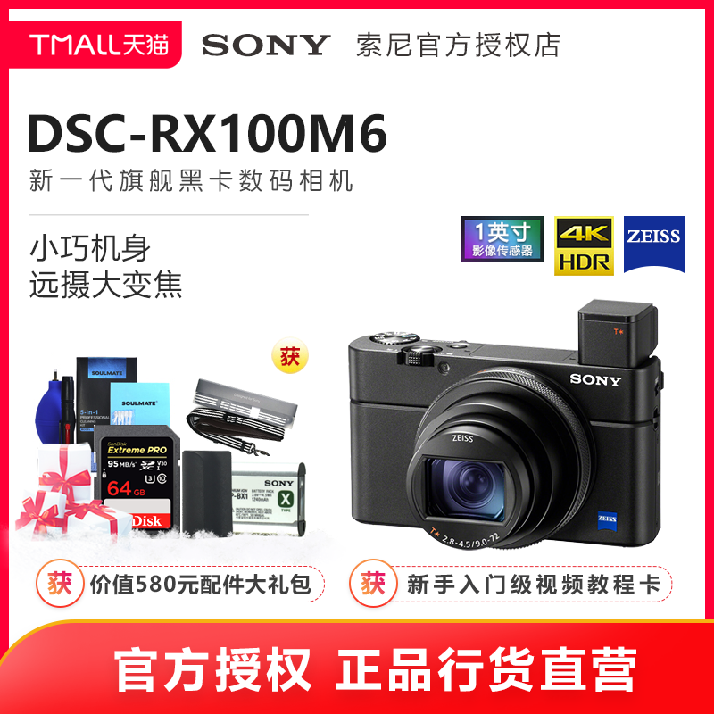 [580 yuan gift pack] Sony / Sony dsc-rx100m6 black card 6-generation rx100vi black card digital camera