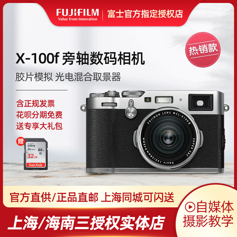 Fujifilm / Fuji x100f side axis digital camera retro Fuji x100f