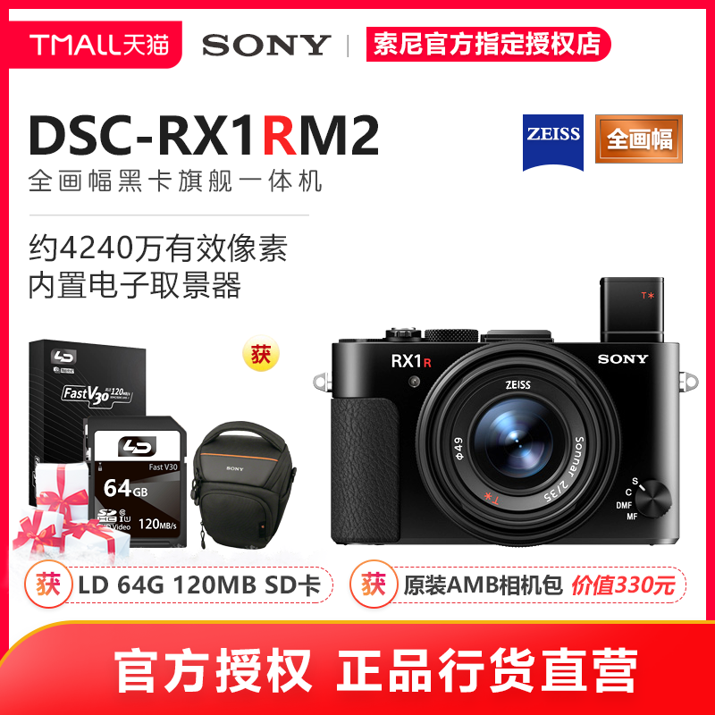 Sony / Sony dsc-rx1r2 black card digital camera rx1rm2 Sony full frame rx1r2 rxrii