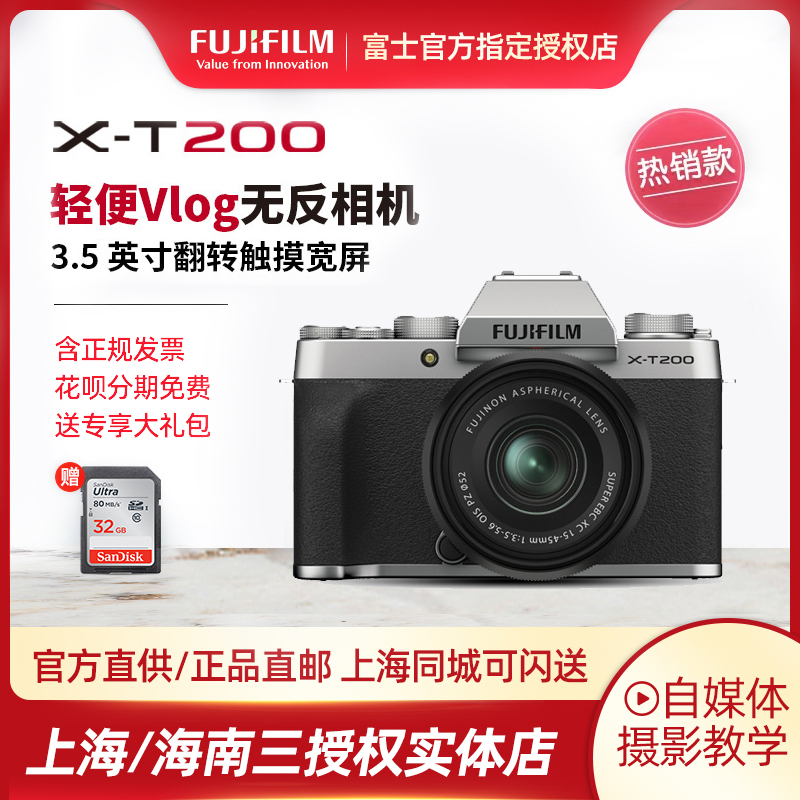 Fujifilm / Fuji x-t200 retro beauty vlog micro single camera digital xt200 student entry level