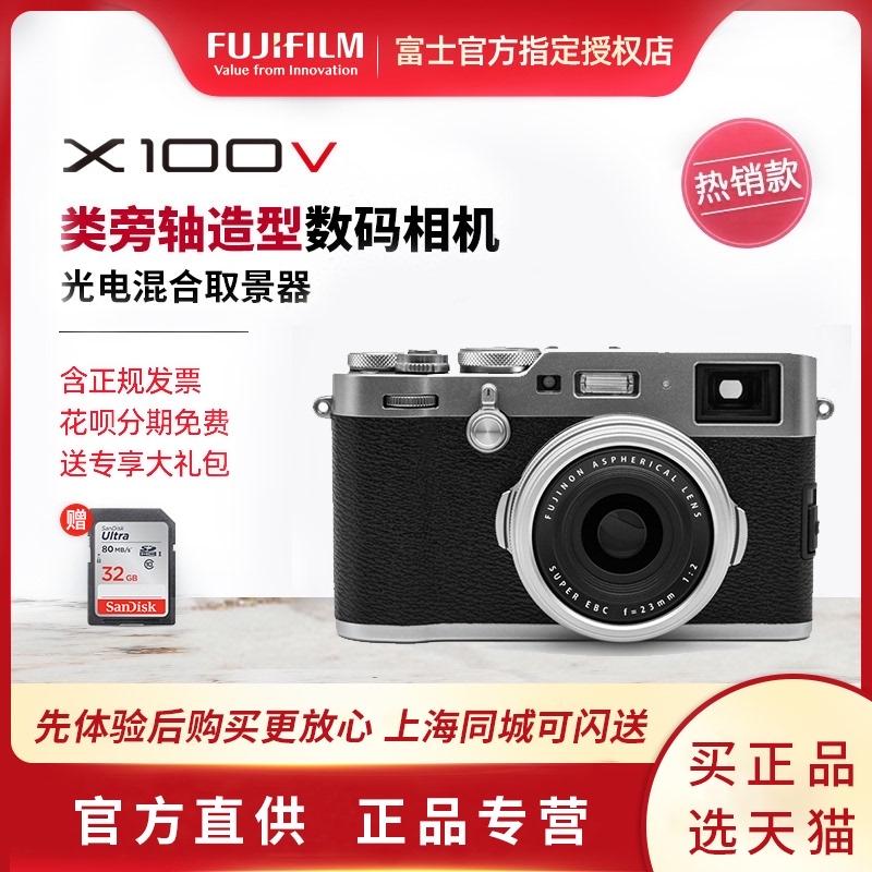 【新品现货】富士 X100V 经典文艺复古定焦富士微单数码相机x100v