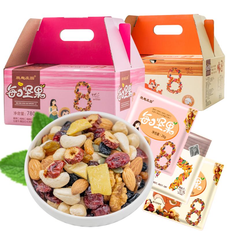 每日坚果大礼包孕妇儿童款30包混合坚果干果仁零食组合装礼盒小吃