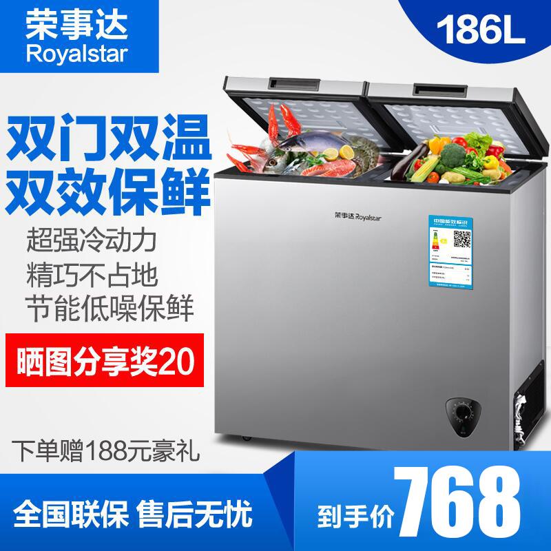 荣事达186l双温小型双门家用冷柜