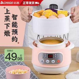 志高电炖锅家用陶瓷全自动燕窝小BB炖盅隔水炖煲汤锅宝宝煮粥神器