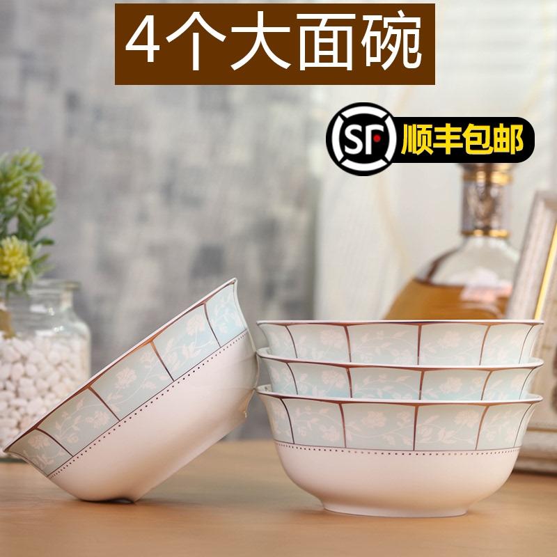 家用4个大面碗 泡面碗大碗汤碗大饭碗面碗组合碗高档餐具可微波碗