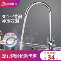 波凯尼洗菜盆水槽洗碗池304不锈钢厨房水龙头抽拉式防溅冷热家用