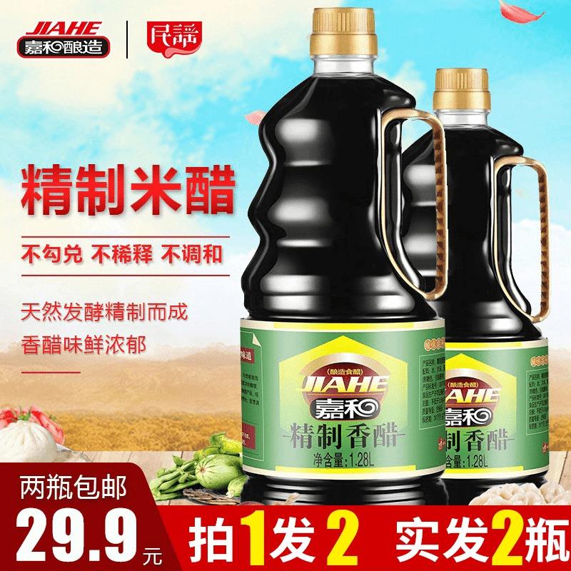 民谣1.28L*2食醋原香醋家用凉拌食用清香米醋纯粮嘉和酿造饺子醋