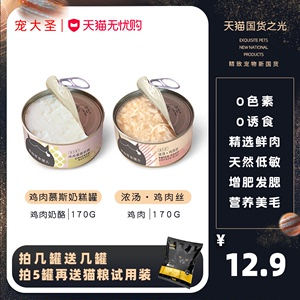 【拍5送5】宠大圣慕斯奶糕/浓汤鸡肉主粮零食猫罐头170g单罐