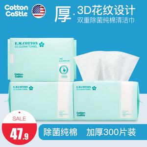 CC厚纯棉柔巾一次性擦脸干湿两用洁面毛巾洗面纸无菌抽取家用美容