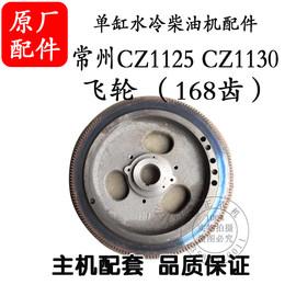 柴油机配件大全常州单缸CZ1125 CZ1130 CZ32 CZ35电启动飞轮168齿图片