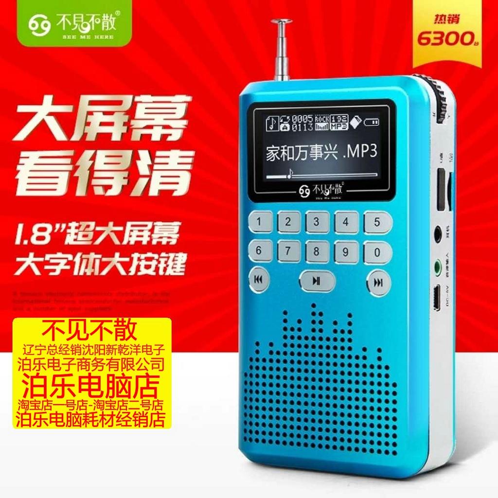 See Me Here/不见不散 LV290收音机老人便携式播放器插卡音箱充电