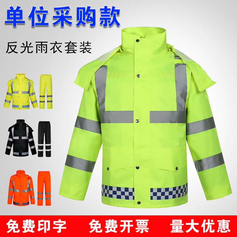 Reflective raincoat rainpants suit mens traffic safety suit split riding double-layer thickened duty labor protection raincoat waterproof