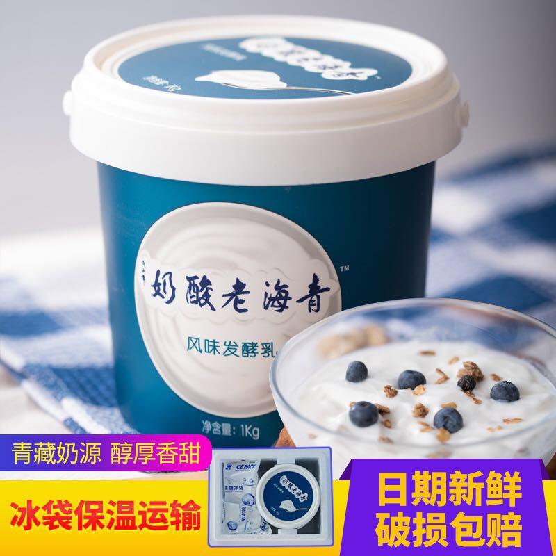 小西牛青海老酸奶原味水果捞乳酸菌(用11.1元券)