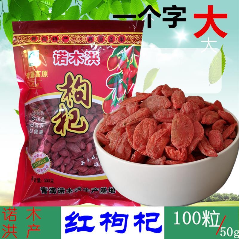 2019青海诺木洪枸杞子贡果养生枸杞泡茶泡酒小辣椒大果子约100粒