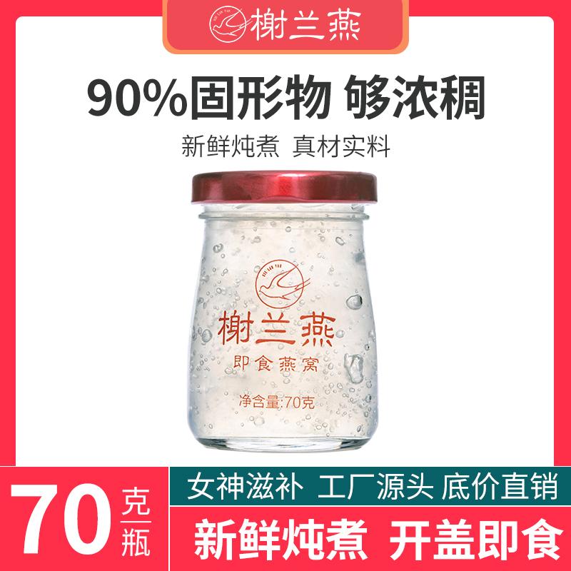 榭兰燕 鲜炖燕窝孕妇正品冰糖即食孕期营养滋补品90%含量70g*1瓶