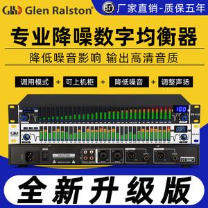 Glen ralston/格伦士顿31段DSP数字处理均衡器带压限杜比降噪双声道同步控制段图示均衡限幅器效果调音调用