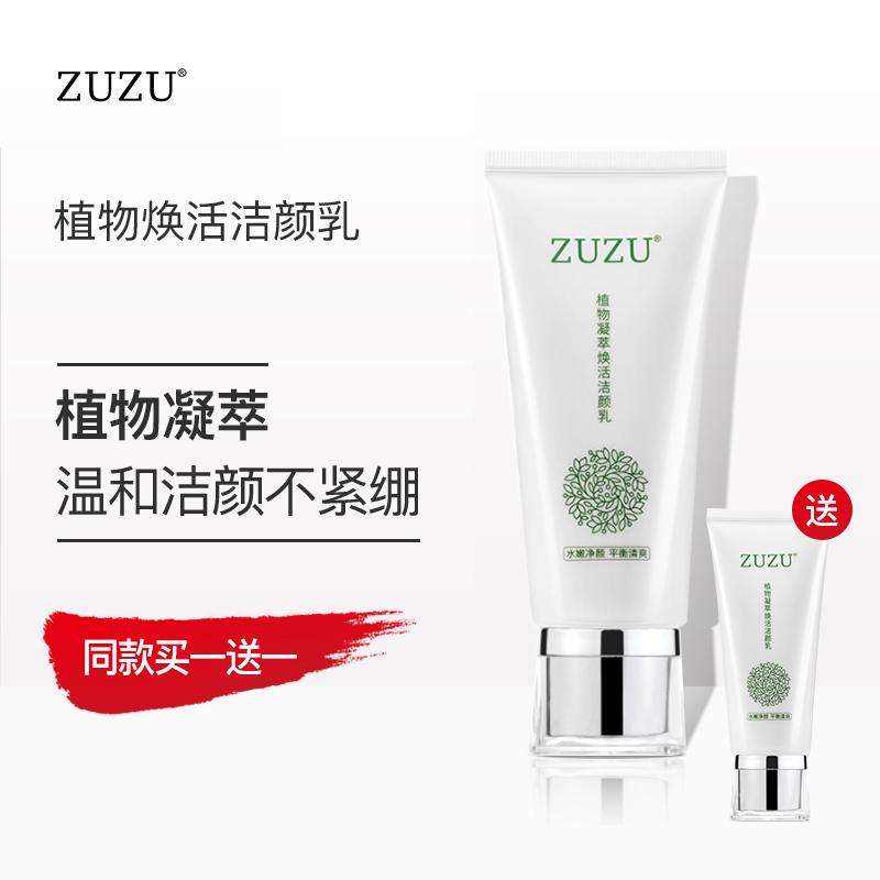 包邮ZUZU植物凝萃温和深层清洁毛孔控油学生专用洗面奶洁面乳膏女男士