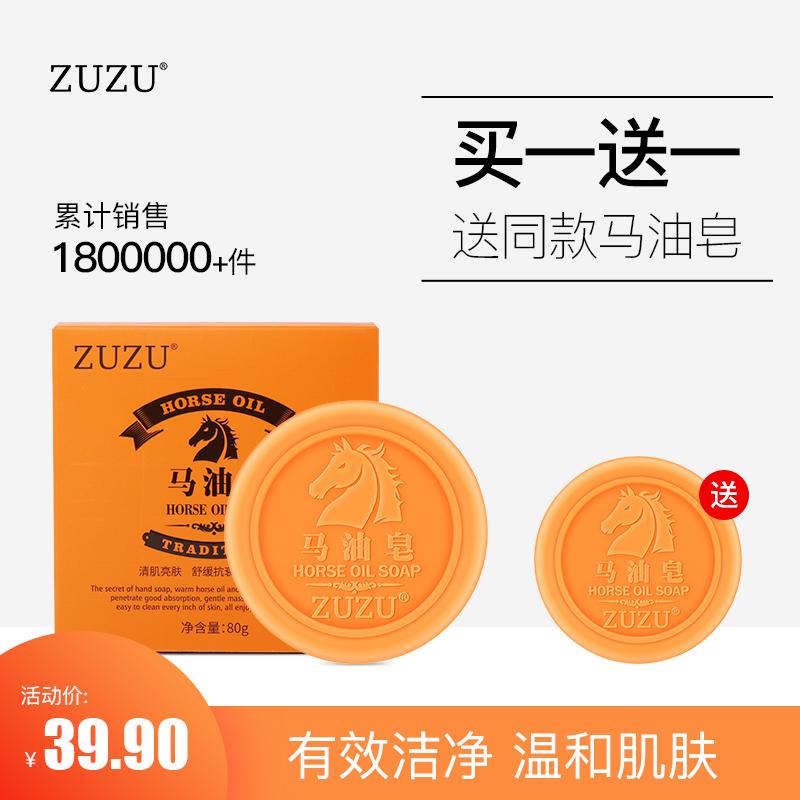 ZUZU官方正品马油皂洁面手工皂去黑头控油香皂祛痘除螨精油皂女