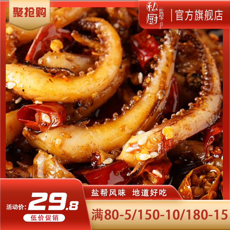 Spicy squid must be eaten cold ready to eat net red seafood cooked snacks snacks spicy squid must be packed in bags 125g