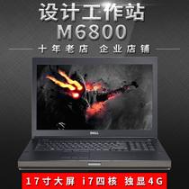 M6700游戏本工作站4G四核独显i7M6800戴尔Dell寸笔记本电脑17
