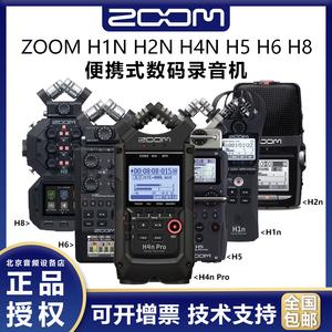 ZOOM H1N H2N H4N H5 H6 H8便携式数码录音笔录音机单反手机同步