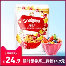 【伊利】天猫斯谷水果燕麦片320g