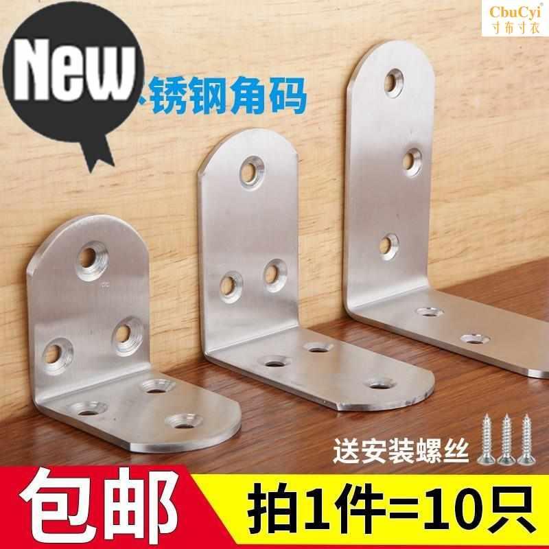 小号连接件l型挡板j家具角码角铁直角三角铁浴室柜耐磨木板简易