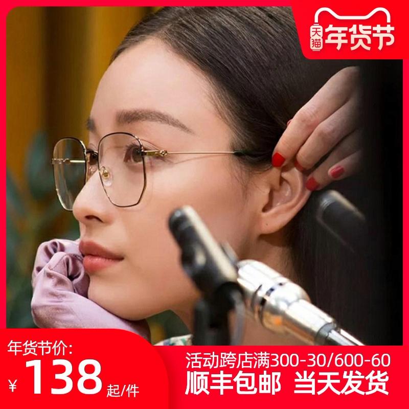 权志龙倪妮同款素颜显瘦护目眼睛架抗蓝光防辐射近视眼镜框女男
