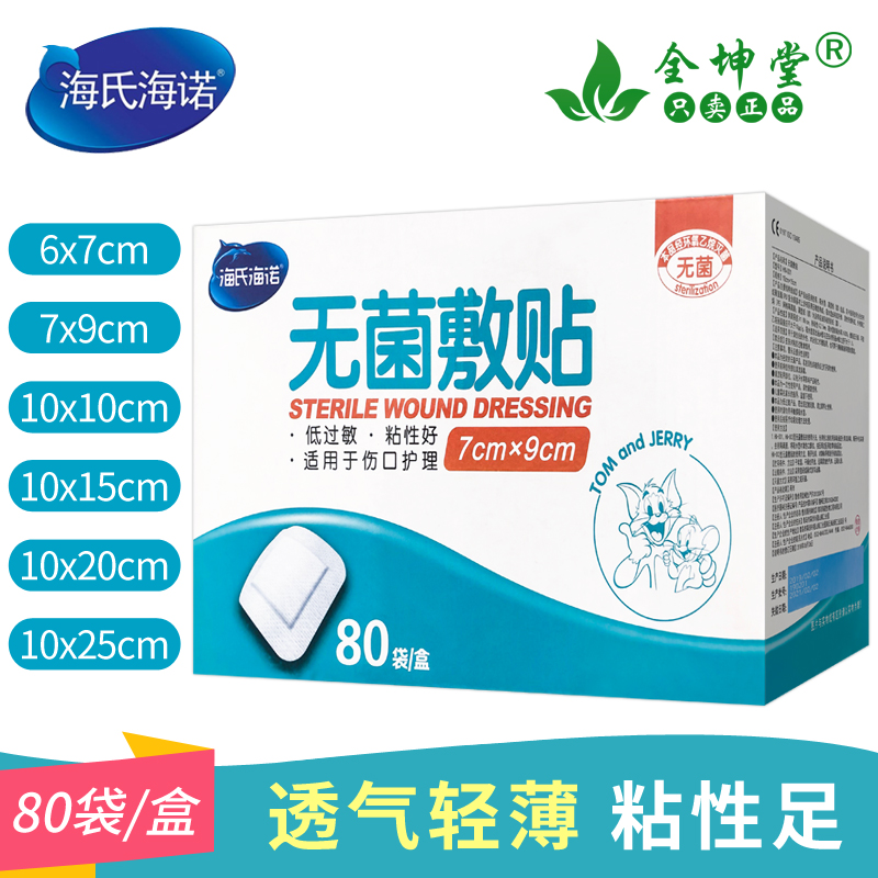 Heidegger Heino sterile application medical disposable air permeability self-adhesive large postoperative wound healing dressing Chest Patch