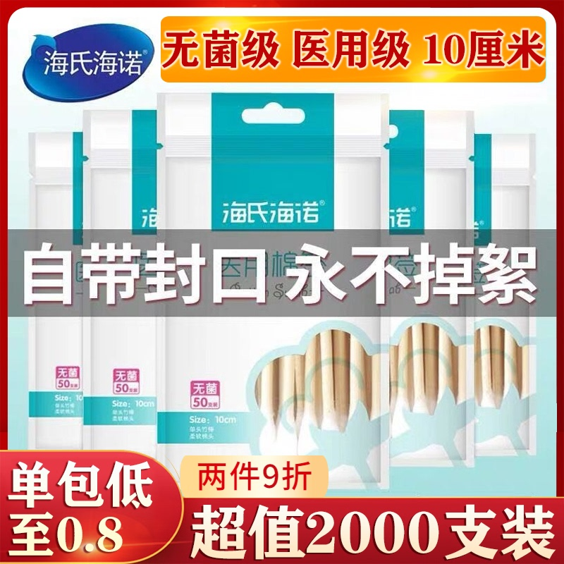 Haishi Hainuo medical cotton swab aseptic disinfection cotton stick single head disposable infant medical make-up ear self sealing