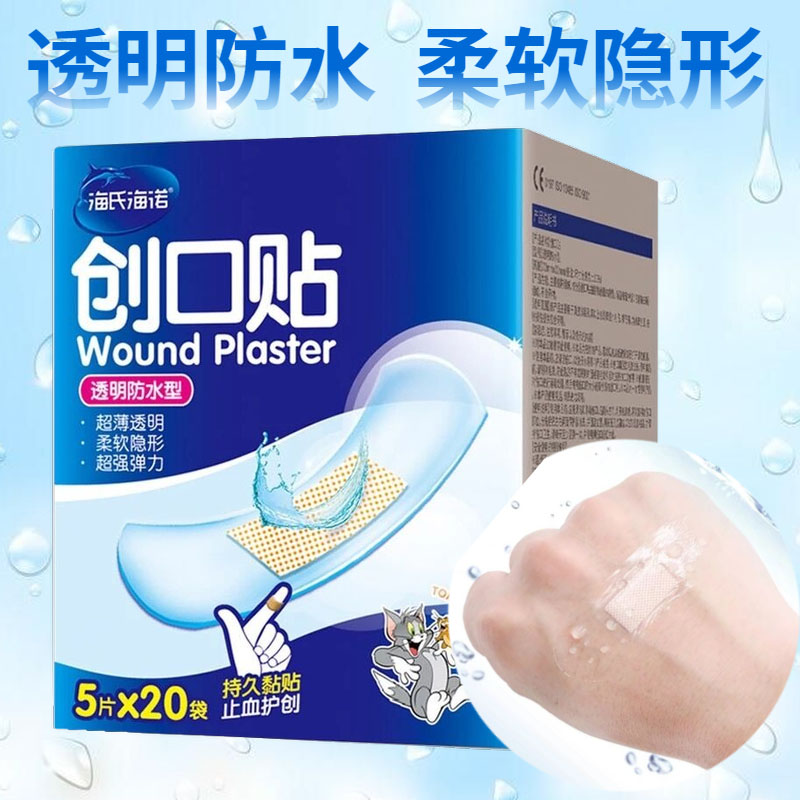 Heidegger Heino bandage transparent waterproof breathable medical invisible band aid small wound hemostasis bath band