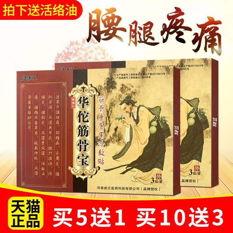 Genuine buy 5 get 1 free healthy renhuatuo jinggubao medical cold compress Huatuo jinggubao cervical disc herniation