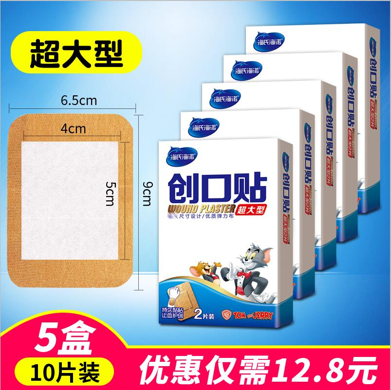 Heino super large band aid waterproof and breathable medical hemostasis Heino super large band aid