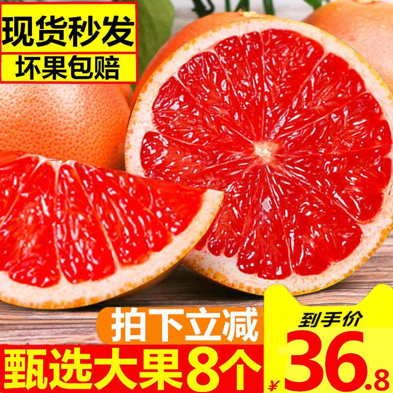 南非进口西柚大果8个新鲜葡萄柚红心柚子孕妇补叶酸水果包邮图片