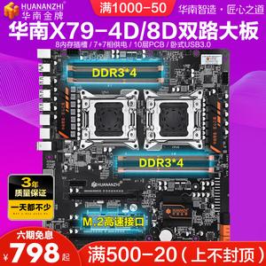 华南金牌x79双路主板cpu套装2011针工作室游戏多开至强e5 2680V2