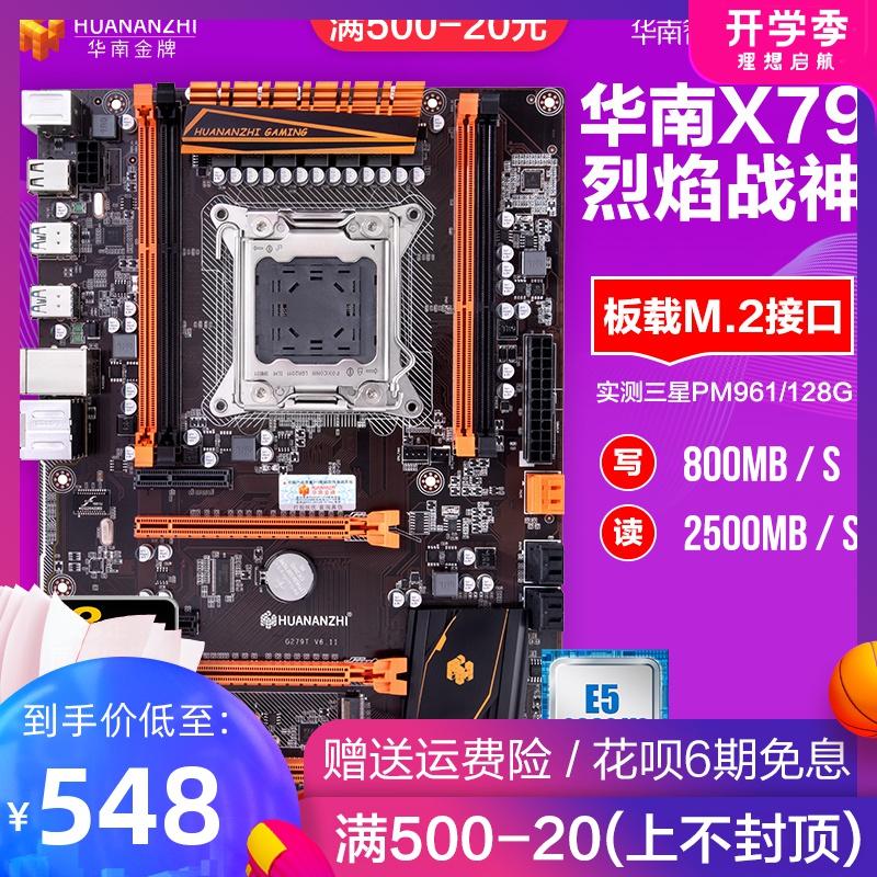 华南金牌烈焰战神x79主板cpu套装2011针至强e5台式机电脑主板套装