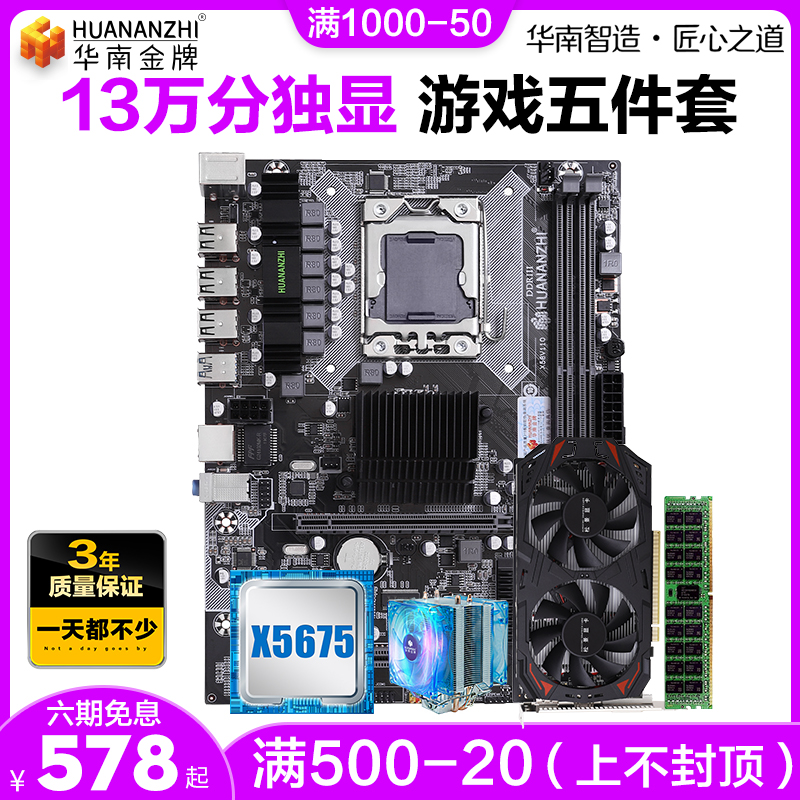 华南金牌x58dnf主板cpu套装5件套电脑台式机搬砖吃鸡主板套装游戏