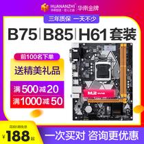 华南金牌B75H61B85台式机电脑主板cpu套装i3i5I711501155针