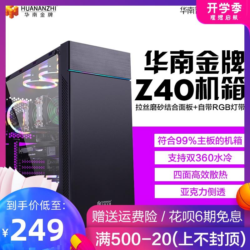 华南金牌Z40机箱台式电脑侧透DIY游戏机箱支持双路X79 ATX/E-ATX