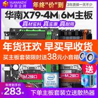 华南金牌X79主板cpu套装电竞台式机电脑吃鸡游戏2011针e5 2680v2