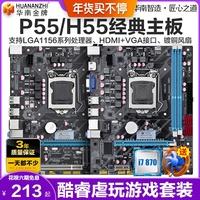 华南P55电脑主板/H55主板 支持I3 530 540  I5 750 760 1156针CPU