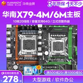 华南金牌X79主板cpu套装六核电竞游戏台式机电脑主板套装2011针e5图片