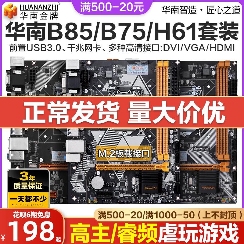 华南金牌H61/B75/B85台式机电脑主板cpu套装i3/i5/I7/1150/1155针