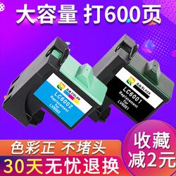 天冉兼容联想LC6001B墨盒打印机 6002C 3410 3510 3518 3110 3300 3200 1201i M710 M630 LV2 T-1B墨盒黑彩色