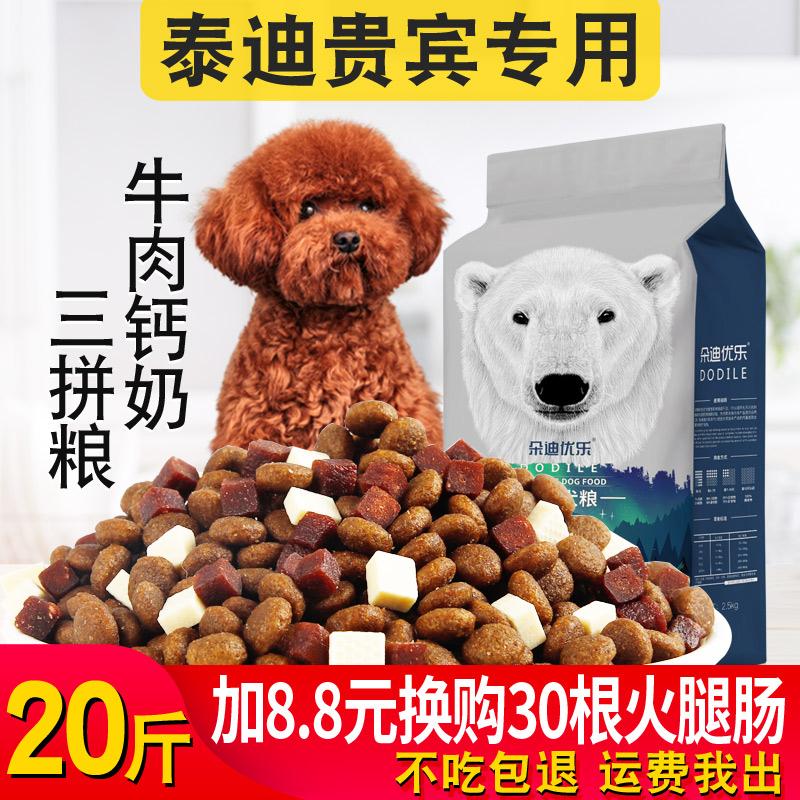 贵宾泰迪狗粮20斤装幼犬成犬小型犬通用型天然狗粮10kg美毛去泪痕
