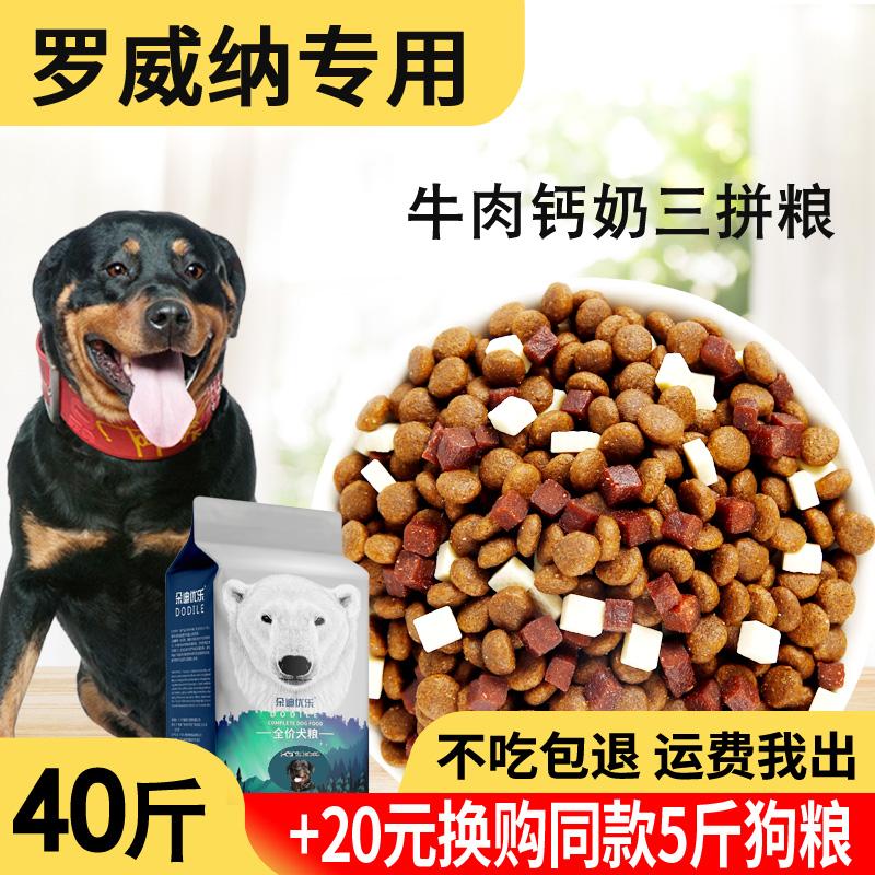 狗粮20kg40斤罗威纳专用幼犬成犬中大型犬通用天然狗粮美毛补钙优惠券
