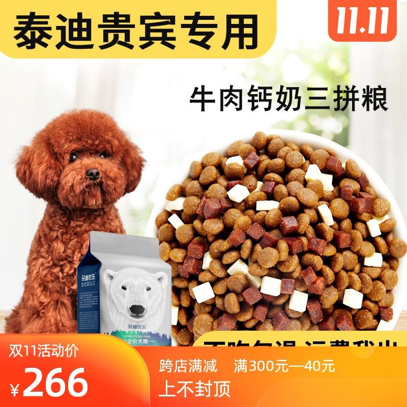 狗粮20kg40斤泰迪贵宾专用幼犬成犬小型犬通用天然狗粮美毛去泪痕优惠券