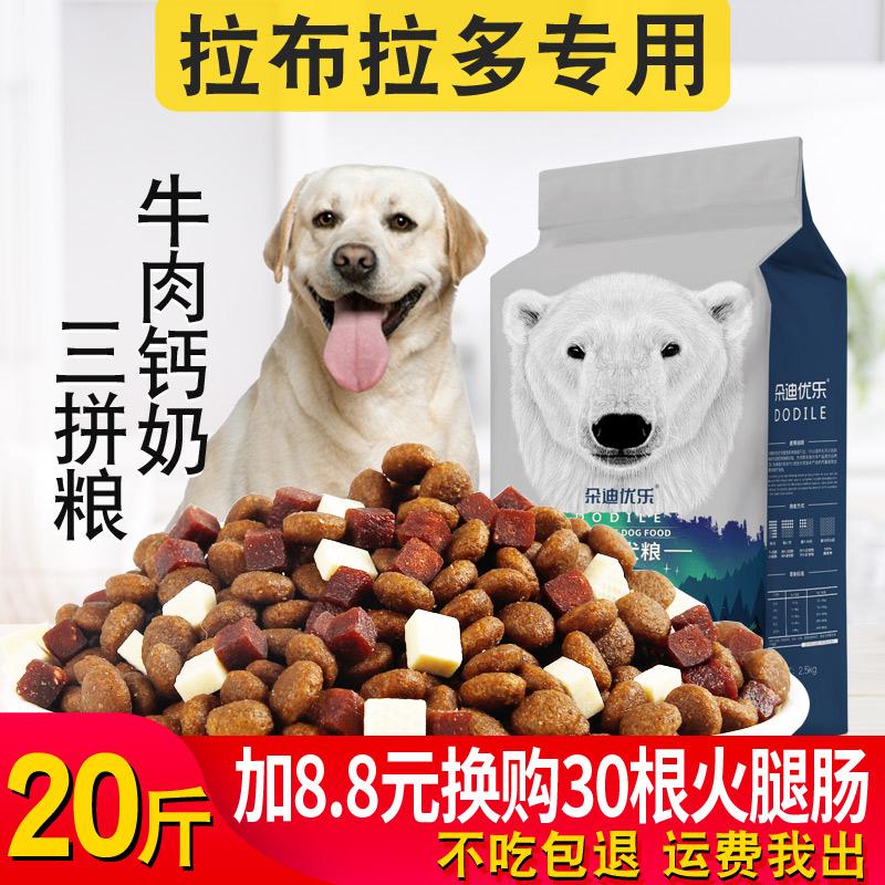 拉布拉多狗粮幼犬专用成犬中大型犬通用型狗粮10kg20斤美毛去泪痕图片
