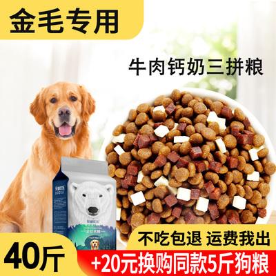狗粮20kg40斤金毛专用幼犬成犬中大型犬通用天然狗粮美毛去泪痕