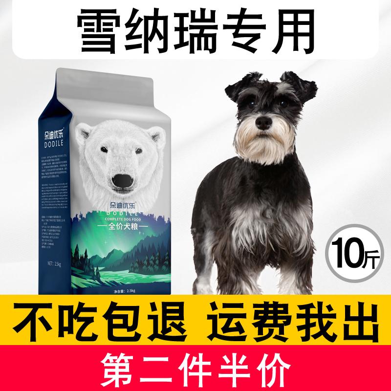 雪纳瑞专用狗粮5kg10斤幼犬成犬小型犬通用型狗粮美毛去泪痕补钙优惠券